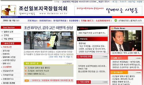 달마사-조선일보지국장협의회