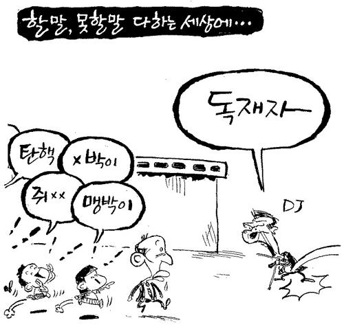조선일보 신경무 만평