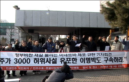 민생민주국민회의와 민주수호-촛불탄압저지비상국민행동 미네르바 체포 규탄 기자회견