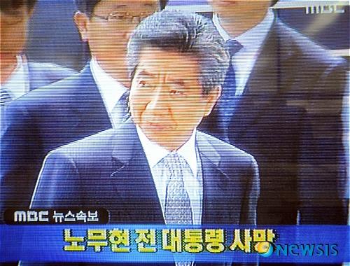 노무현 전대통령 자살