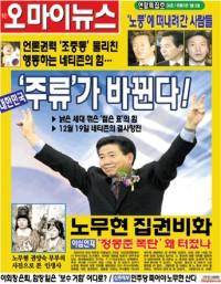 노무현과 오마이뉴스