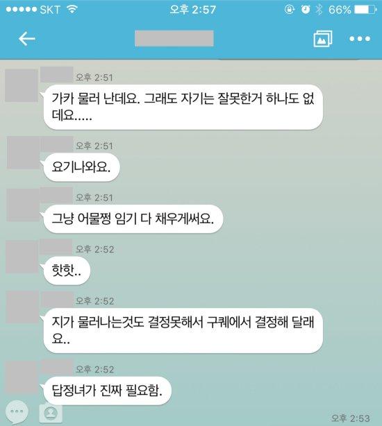 """대통령 3차 대국민담화 시청소감 """"박근혜는 답정녀 최순실이 필요하다"""""""