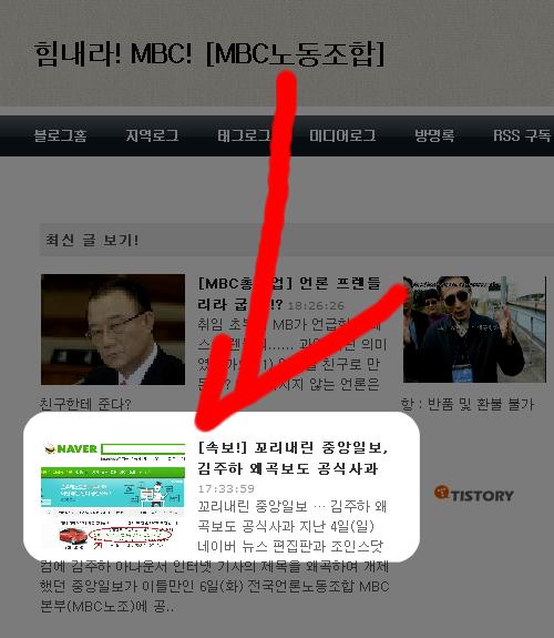 [속보!] 꼬리내린 중앙일보, 김주하 왜곡보도 공식사과