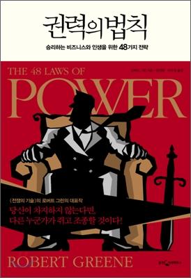 48가지 권력의 법칙