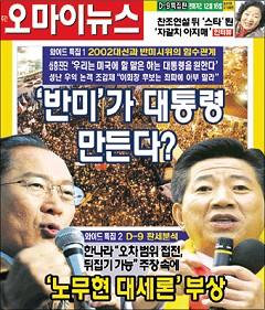 오마이뉴스