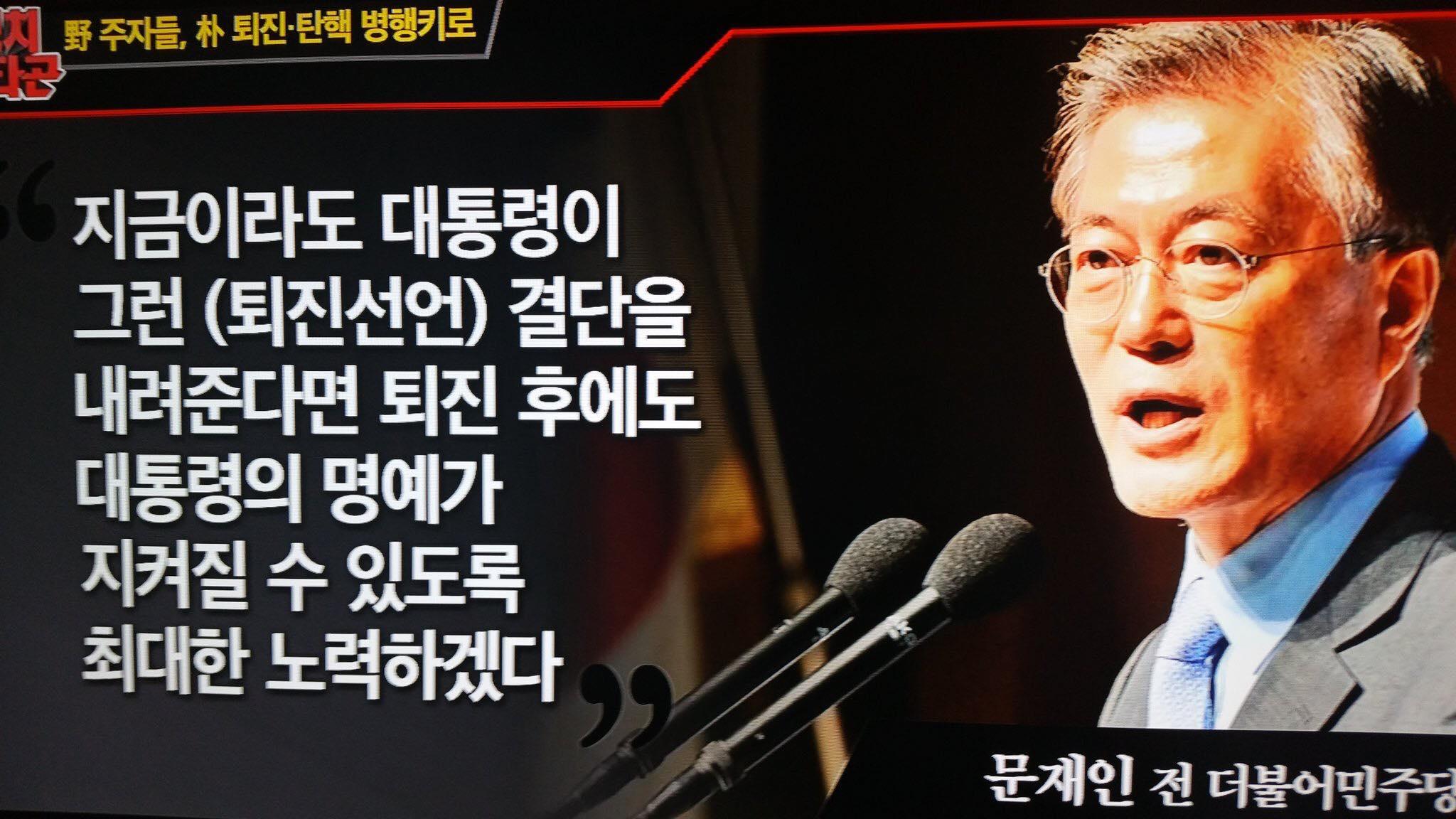 """""""박근혜 결단하면 퇴진 후 명예 지켜주겠다"""" 문재인 대통령?"""