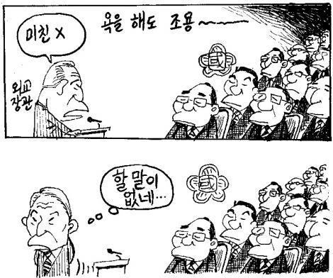 [백무현 서울만평]  2009. 04. 30