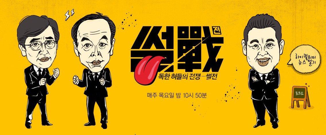 썰전 유시민 전원책 김구라