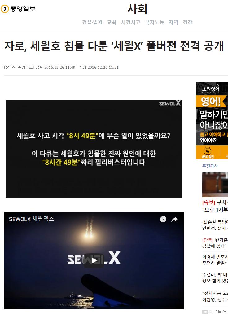 자로, 세월호 침몰 다룬 '세월x' 풀버전 전격 공개