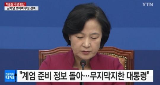 박근혜가 계엄령을 준비한다? 또 헛발질하는 추미애