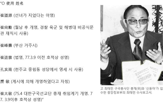 최태민 수사기록, 박근혜 X파일 & 히든카드 중