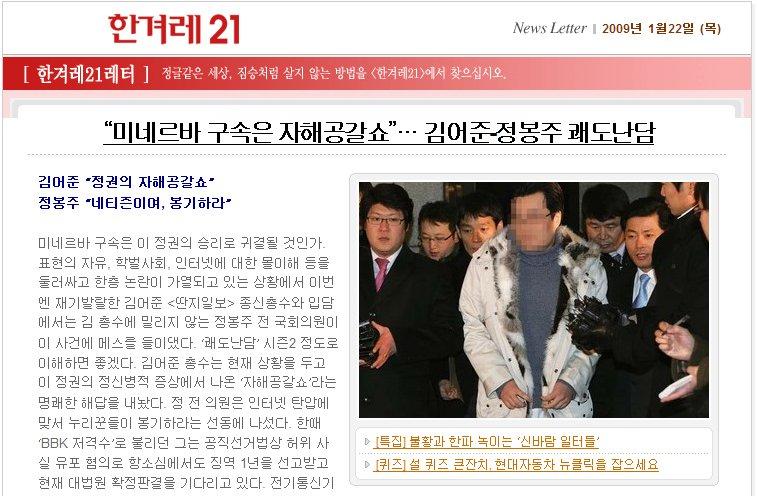 한겨레21 뉴스레터