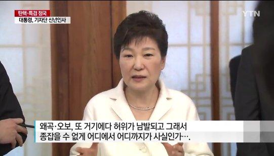 박근혜 대통령 신년인사회