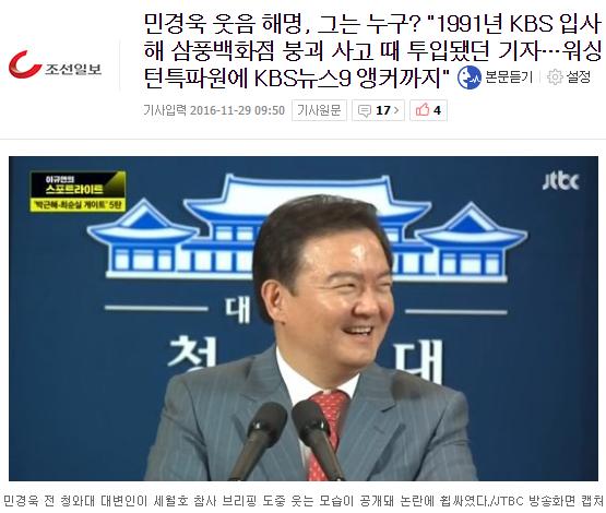민경욱의 웃음 해명과 금도를 넘고 있는 신문 방송