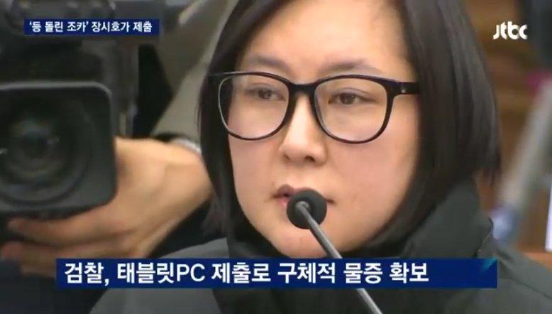 JTBC 태블릿PC와 장시호 태블릿PC, 그리고 최순실의 역대급 거짓말